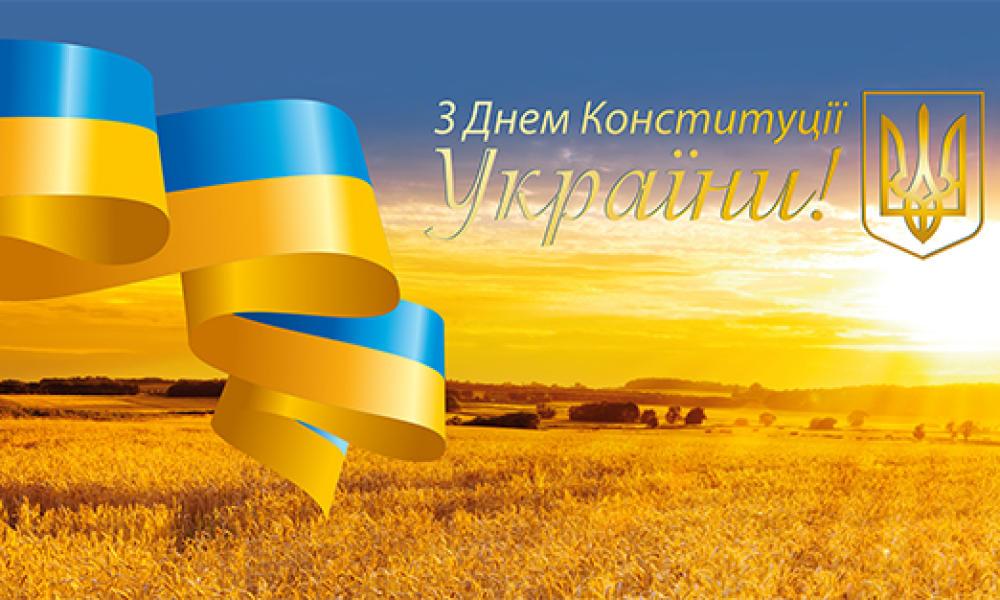 З Днем Конституції України! | Боратинська сільська рада
