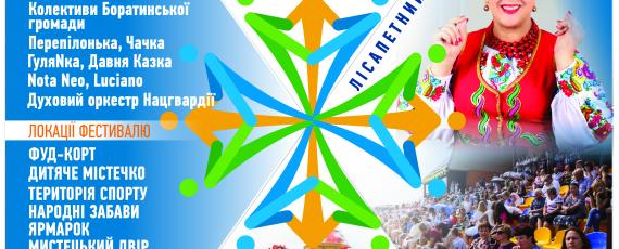 афіша Фестивалю Боратинської громади (pdf.io)