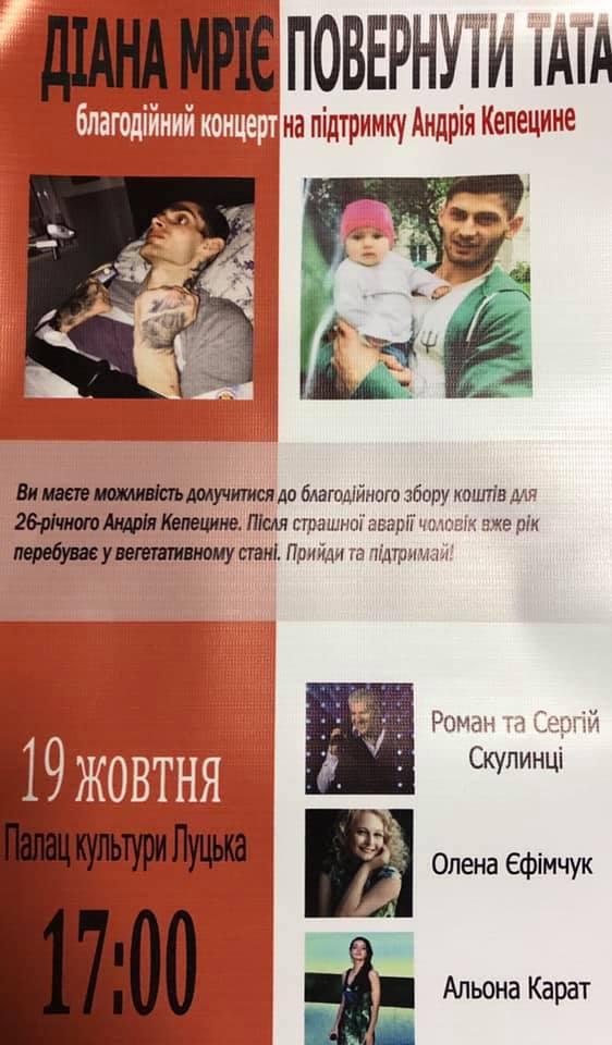 Концерт Андрій Кепецине