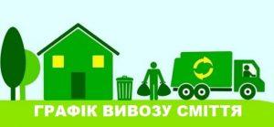 графік вивозу сміття