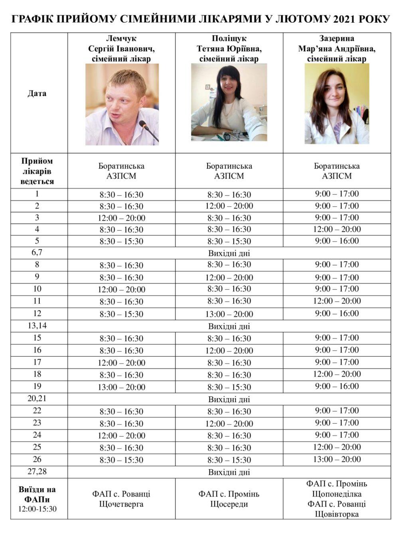 Графік прийому лікарів у ЛЮТОМУ