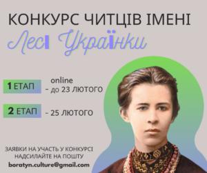 Конкурс читців імені Лесі Українки