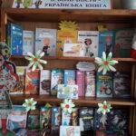 Тиждень дитячого читання 6